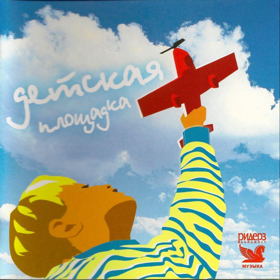 Бесплатно 333 лучшие детские песни 12 cd